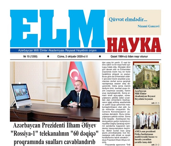 "the 15th issue of the ""Elm"" newspaper has been published"