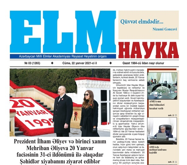 "A new issue of ""Elm"" newspaper has been published"