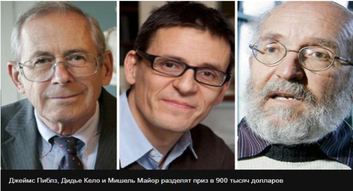 Оглашены имена лауреатов Нобелевской Премии по физике