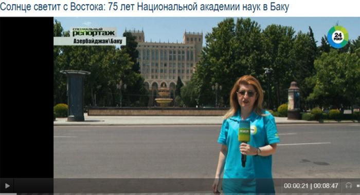 """Rusiyanın """"МИР-24"""" televiziya kanalında AMEA-nın 75 illiyi ilə bağlı xüsusi reportaj yayımlanıb"""